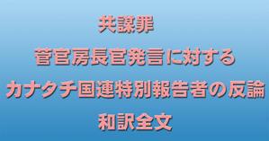共謀罪 菅官房長官発言に対するカナタチ国連特別報告者の反論 和訳全文 - 秘密法と共謀罪に反対する愛知の会