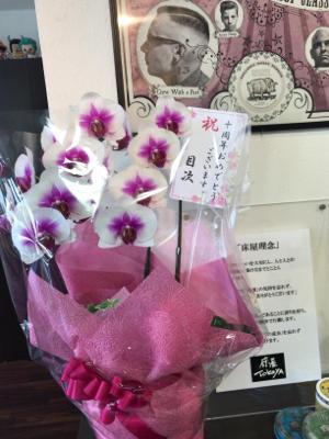 お花、、、いただきました - 松江の床屋の山田のたわごと