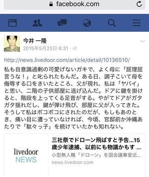 安倍総理が賛同する今井一隆とは - 楽なログ