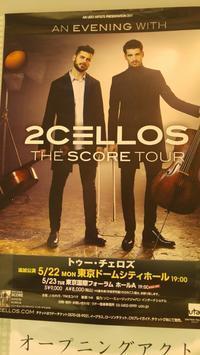 2cellosコンサートへ行ってきました - 料理研究家ブログ行長万里  日本全国 美味しい話