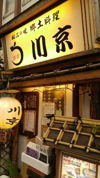 島根松江「川京」 - 料理研究家ブログ行長万里  日本全国 美味しい話