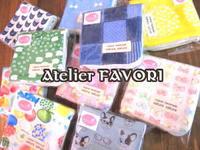 布小物 × 8重ガーゼハンカチ - Atelier FAVORI