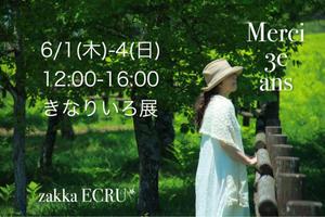 3周年プチイベントのお知らせ★ - zakka&cafe ECRU*
