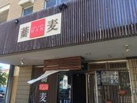 soba cafe HAN/札幌市 東区 - 貧乏なりに食べ歩く
