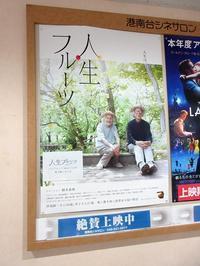 【今頃見ました】人生フルーツ【港南台シネサロン】 - お散歩アルバム・・初夏のさざめき