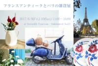 【バンコクイベント】フランスアンティークとパリの雑貨展開催 - かわいい暮らしに寄り添う雑貨*フランスと世界の雑貨 Darunのブログ