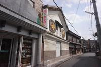 尾道の吉源酒造場 - レトロな建物を訪ねて