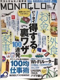 プロテクターアルファが、選ばれました! - 玉川タカシマヤシューケア工房 本館4階紳士靴売場