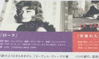 ジャック・ドゥミ『ローラ』1961の試写会 - 東京風景:松本晴子の日記