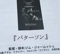 ジム・ジャームッシュ『パターソン』2016の試写会 - 東京風景:松本晴子の日記