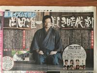 散り椿@新聞 - 365歩のマーチ