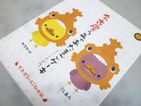 名古屋うみゃあたまごケーキ - 池袋うまうま日記。