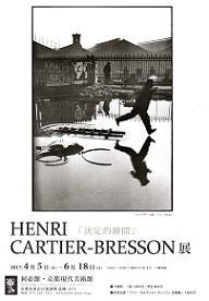 「決定的瞬間-アンリ・カルティエ=ブレッソン展」 - Kyoto Corgi Cafe