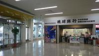 朝ごはん 空港食堂@那覇空港 - スカパラ@神戸 美味しい関西 メチャエエで!!