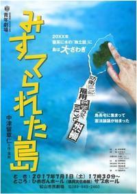 【7/1】第317回例会「みすてられた島」 - 演劇鑑賞会 松山市民劇場 ~芝居でつながる、未来へつづく~