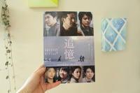 映画「追憶」。 - coto-ha  の ブログ。