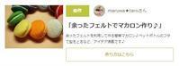 コンテストの結果発表 - maruwa★taroのFelt Factory