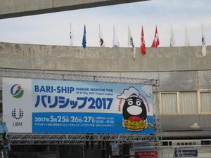 バリシップ2017開催日と過去の工場見学等…2017/5/25 - 徳ちゃん便り