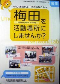 大阪市立総合生涯学習センターにグループ登録しました - 関西で楽しく国際交流する会 大阪で国際交流パーティー開催 Kansai Happy International Club(KHIC)