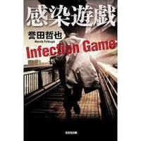 感染遊戯/誉田哲也読みました。 - Brixton Naoki`s blog