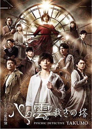 告知:舞台版『心霊探偵八雲 裁きの塔』出演 - 樋口智恵子公式ブログ『ヒグチ風味、チエコ味。』