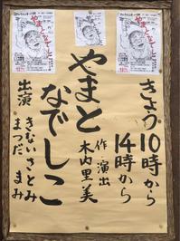 菊陽町にて、「やまとなでしこ」芝居公演 - こころりあんBLOG