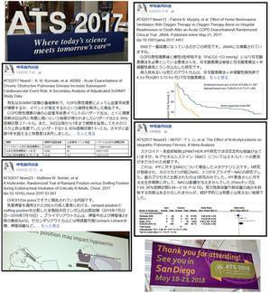 ATS2017閉幕 - 呼吸器内科医