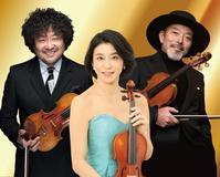 葉加瀬太郎・高島ちさ子・古澤巌 3大ヴアヨリニスト コンサート - 遊ぶろうぐ