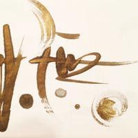 "日本青年館様 音楽ホール作品 ""橅"" - fu-de-sign*文字日和*"