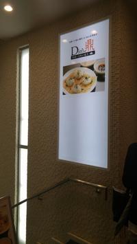 羽根付き焼小籠包「Din's」自由が丘 - 料理研究家ブログ行長万里  日本全国 美味しい話
