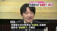 秋篠宮様「皇太子として育てられていない」/ この意味は - 「つかさ組!」