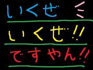 8耐行くぜぇ~!ですやん! - 12CBR1000RR&NC750DCTにお乗り?の山下店長ブログ