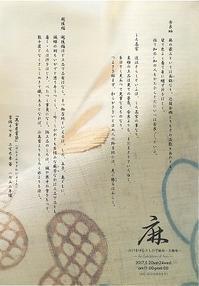 ギャラリー啓さんの「麻展」 - 布とお茶を巡る旅