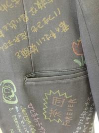 学生服の手紙  #断捨離 - マコト日記