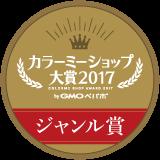 『カラーミーショップ大賞』入賞のご報告☆☆☆ - カルトナージュな日々