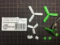 3枚ペラが届いたので測定そくてい - 超小型飛行体研究所ブログ