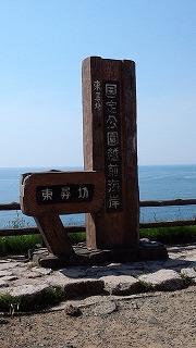 金沢旅行② - 趣味の部屋0074