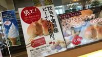 「とろけるピーナッツクリームパン!(パサール幕張)」 - 株式会社エイコー 採用担当者のひとりごと
