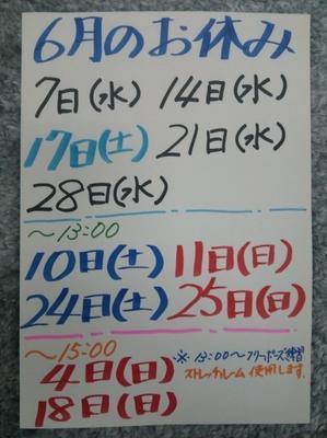 6月の営業時間です。 - 坂井トレーニングジム < SAKAI TRAINING GYM >