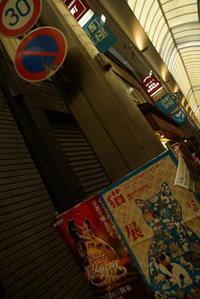 寺町京極 - 日本写真かるた協会~写真が好きなオッサンのブログ~