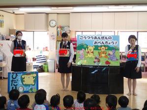 2017年5月25日交通安全指導 - 衣川圭太の外遊び日記と一般社団法人マミー(マミー保育園・マミー学童クラブ)の出来事