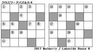 理科(科学) クロスワードパズル64(植物の分類) - Lakeside House K