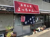 やっぱりタカラソース! / よっちゃん / 桜井・大福 - COCO HOLE WANT WANT!