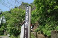 名勝 妙義山(日本二百名山)に登って来ました~♪ - からっ風にのって♪