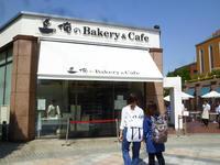 俺のBakery&Cafe - 池袋うまうま日記。