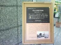 府立大阪医学校跡 - 時の流れに身を任せ…