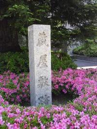高松藩蔵屋敷跡 - 時の流れに身を任せ…