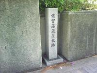 佐賀藩蔵屋敷跡 - 時の流れに身を任せ…