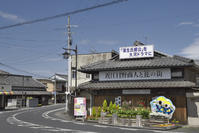 「日野駅前」 - hal@kyoto