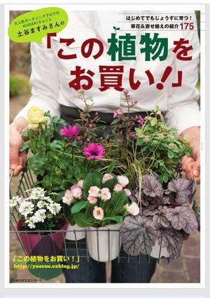 師匠選びが大事だと思うのです・・・・上達の秘訣は・・ - 宮崎の花屋 アナーセン